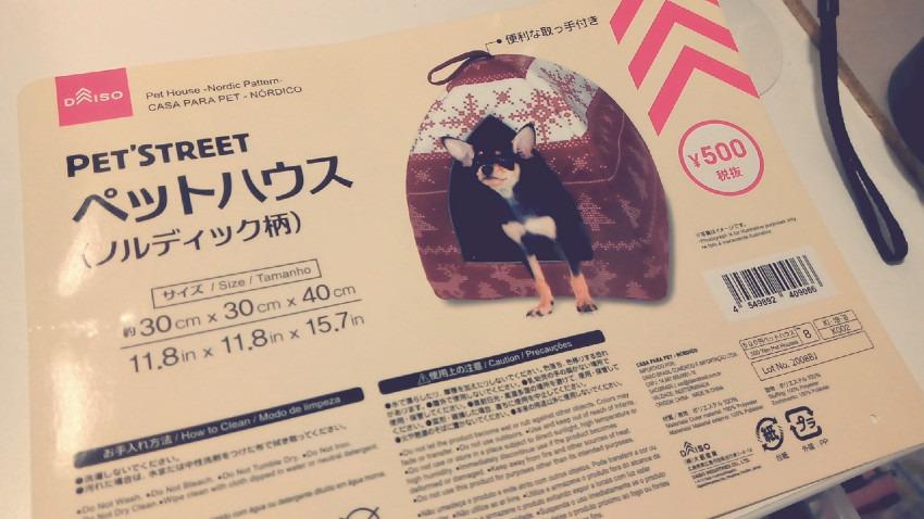 ダイソーの500円商品 ペットハウス